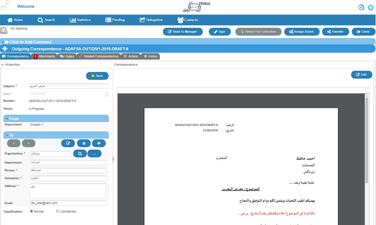 TRASUL - Correspondence Management System